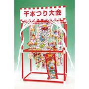 千本つり大会お菓子キット50人用  (イベント用品)