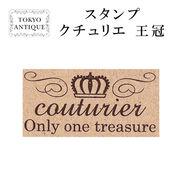 ■東京アンティーク■ クチュリエ王冠