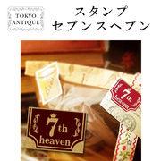 ■東京アンティーク■ セブンスヘブン