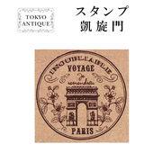 ■東京アンティーク■ 凱旋門