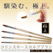 ネイル 【高品質】スカルプブラシ 極上の筆ネイル コリンスキー 4号、6号、8号、10号ネイル