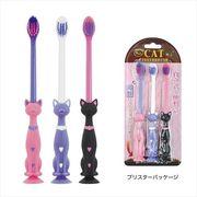 吸盤付き歯ブラシお買い得3本セット/ネコ