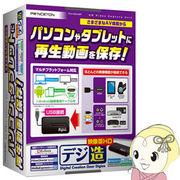 PCA-HDAVMP プリンストン マルチプラットフォーム対応ビデオキャプチャユニット