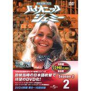 バイオニックジェミー Season 2-2 ( DVD4枚組 ) 4BW-202