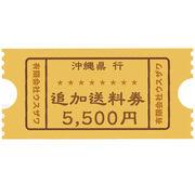 ≪沖縄県 行≫追加送料券5500円(最大)【陸便】