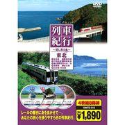列車紀行 東北 ( DVD4枚組 ) 18NTD-013