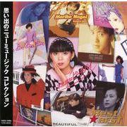 KEEP 【CD】BestBEST 思い出のニューミュージック コレクション