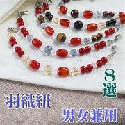 8選♪天然石 羽織紐 兼ブレスレット 男女兼用 和服小物 【FOREST 天然石 パワーストーン】