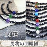 10選♪天然石 男物の羽織紐 兼ブレスレット 和服小物 【FOREST 天然石 パワーストーン】
