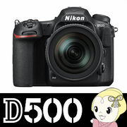 ニコン デジタル一眼レフカメラ D500 16-80 VR レンズキット