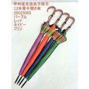 【日本製】【雨傘】【長傘】甲州産先染朱子格子日本製12本骨手開き傘