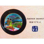 お土産彫金皿マグネット 富士と舞妓  《外国人観光客向け日本土産》