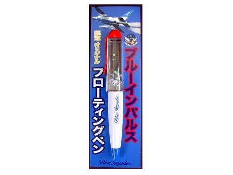 リゲン貿易 フローディングペン ブルーインパルス