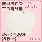 ベイビーハーツ 成型おむつ二つ折り型(5枚入)【成型むつ 布おむつ 布オムツ お試し 綿100%】
