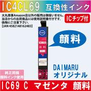 ICM69 マゼンダ IC69系 エプソン互換インク 純正同様顔料インク