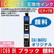 ICBK69L 増量ブラック IC69系 エプソン互換インク 純正同様顔料インク