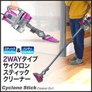 サイクロンスティッククリーナー 紫 EQ606-PA