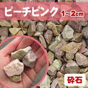 【送料無料】砕石砂利 ピーチピンク/桃色 粒1-2cm 300kg(約5平米分)