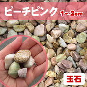 【送料無料】玉石砂利 ピーチピンク/桃色 粒1-2cm 300kg(約5平米分)