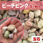 【送料無料】砕石砂利 ピーチピンク/桃色 粒3-4cm 300kg(約5平米分)