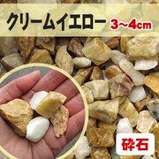 【送料無料】砕石砂利 クリームイエロー/薄黄色 粒3-4cm 300kg(約5平米分)