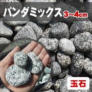 【送料無料】玉石砂利 パンダミックス/胡麻柄色 粒3-4cm 300kg(約4平米分)