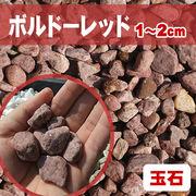 【送料無料】玉石砂利 ボルドーレッド/赤色 粒1-2cm 500kg(約8平米分)