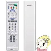 RM-PZ110D-W ソニー 地デジテレビ専用 かんたんリモコン ホワイト