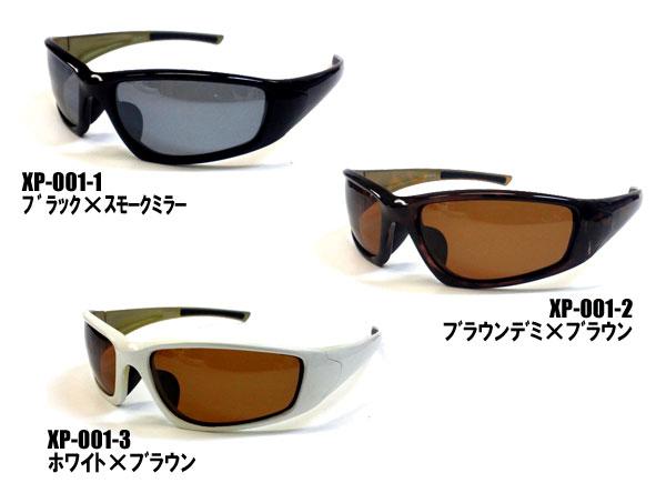 【SPORTS】偏光サングラス(UVカット)XP-001