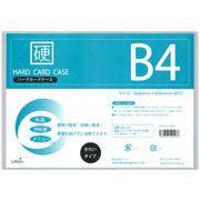 ハードカードケースB4