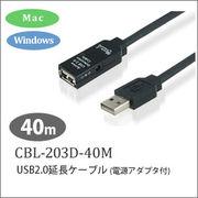 USB2.0延長ケーブル 40m (電源アダプタ付) CBL-203D-40M