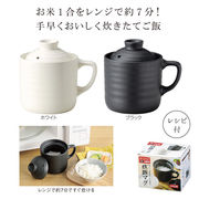 ●【テーブルウェア】レンジで約7分ですぐ炊ける! 炊きたてご飯♪●レンジで簡単 炊飯マグ1.0合●
