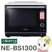 NE-BS1300-W パナソニック ビストロ スチームオーブンレンジ ホワイト
