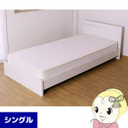 【メーカー直送】友澤木工 パネル型ラインデザインベッド(マット付)  ホワイト シングル