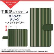 手帳型 スライドタイプ スマホ カバー ケース ストライプグリーン 【手帳サイズ:iPhone6/6s】