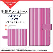 手帳型 スライドタイプ スマホ カバー ケース ストライプピンク 【手帳サイズ:iPhone6/6s】