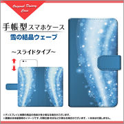 手帳型 スライドタイプ スマホ カバー ケース 雪の結晶ウェーブ 【手帳サイズ:iPhone6/6s】
