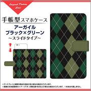手帳型 スライドタイプ スマホ カバー ケース アーガイルブラック×グリーン 【手帳サイズ:iPhone6/6s】