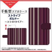手帳型 スライドタイプ スマホ カバー ケース ストライプボルドー 【手帳サイズ:iPhone6/6s】