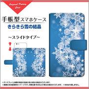 手帳型 スライドタイプ スマホ カバー ケース きらきら雪の結晶 【手帳サイズ:M】