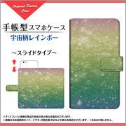 手帳型 スライドタイプ スマホ カバー ケース 宇宙柄レインボー 【手帳サイズ:LL】