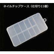 ネイルチップケース(仕切り11個)