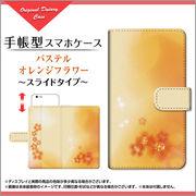 手帳型 スライドタイプ スマホ カバー ケース パステルオレンジフラワー 【手帳サイズ:LL】