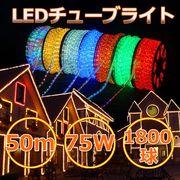LEDチューブライト 1800球 直径13mm 50m 防雨 電源コネクタ付き