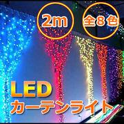 LEDカーテンライト2M 防雨8パターン点滅連結可 コントローラ付き
