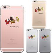 iPhone6 iPhone6S アイフォン ハード クリア ケース カバー ジャケット 猿 サル 蟹 カニ 合戦 腹減った!
