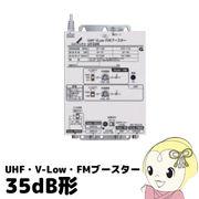 DXアンテナ UHF・V-Low・FMブースター[35dB形] UF35M