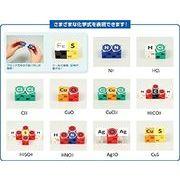 【ATC】アーテック 化学反応式学習ブロックセット 92709