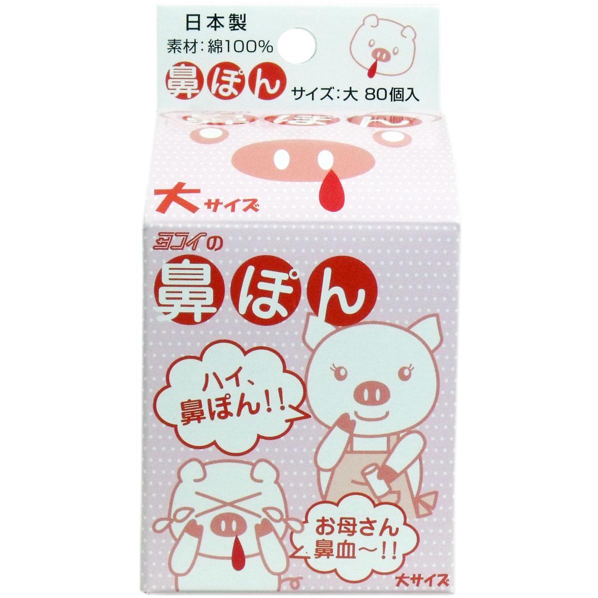 鼻ぽん (お母さん鼻血) 大サイズ 80個入