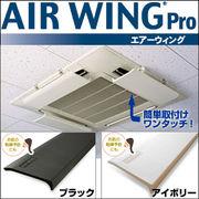エアーウイングプロ AW7-021-02